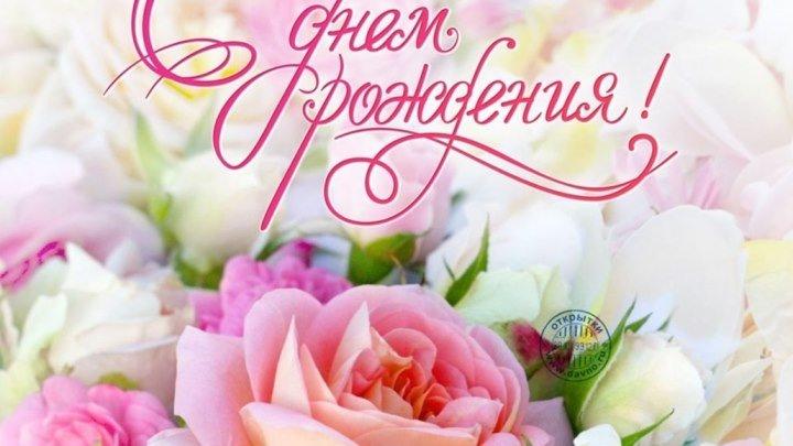 Картинки с поздравлением воспитателя с днем рождения от родителей, цветы