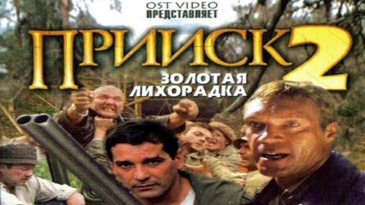 ПРИИСК 2 СЕЗОН 5-8 СЕРИИ БОЕВИК 2007