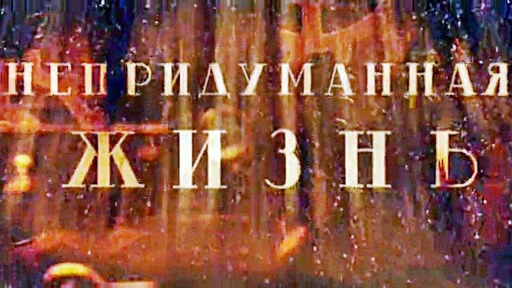 Русский сериал «Непридуманная жизнь»(серии с 1-й по 10-ю)