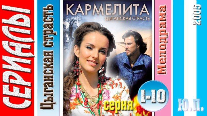 Кармелита Цыганская страсть (Серия 1-10. Мелодрама, Драма. 2005)