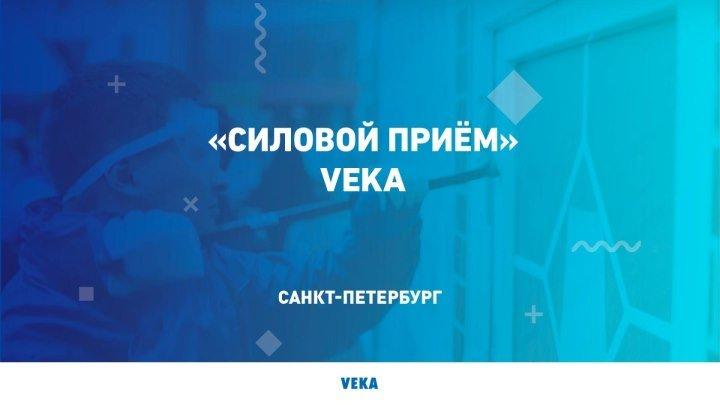 Силовой приём в Санкт-Петербурге