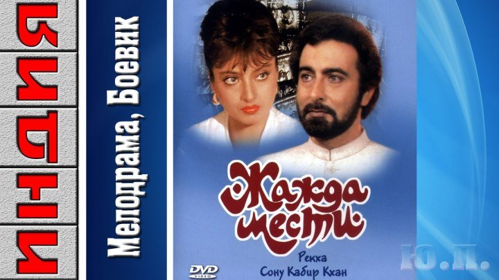 Жажда мести (1988) Мелодрама, Драма, Приключения