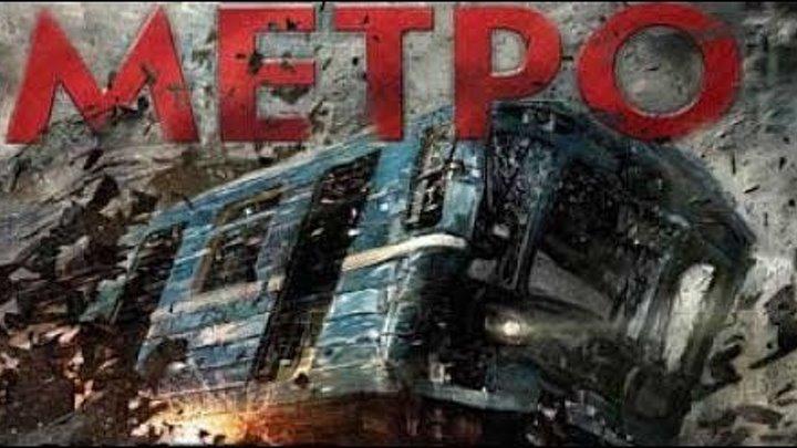 Метро 2013 Жанр: Триллеры, Драмы, Наши_ Стоящее кино.