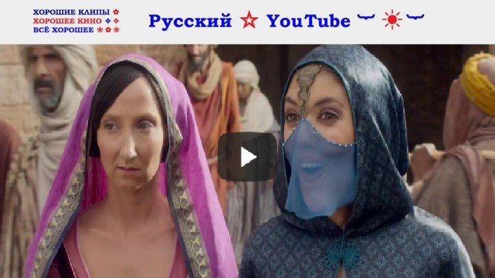 Новые приключения Аладдина 😊 Франция - Бельгия ⋆ Комедия HD ⋆ Русский ☆ YouTube ︸☀︸