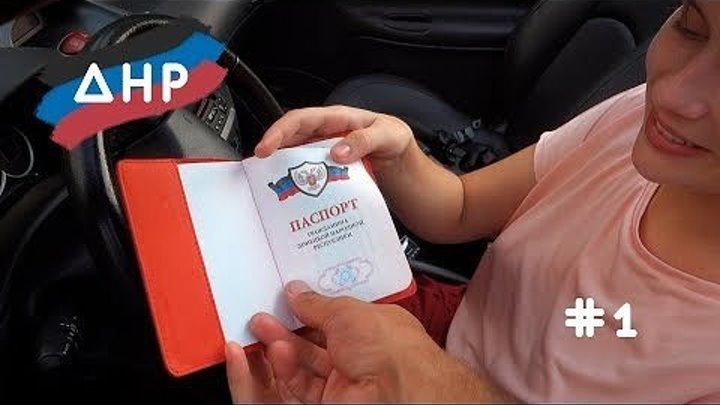 Как живёт свободный Донецк! Паспорт ДНР, реакция на обстрелы, туризм в Донецкую Народную Республику