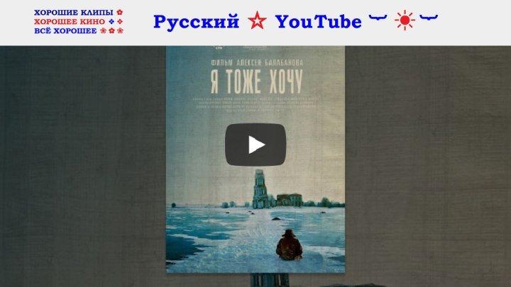 Я ТОЖЕ ХОЧУ 👉 фильм Алексея Балабанова ⋆