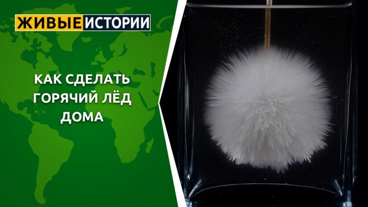 Делаем горячий лёд дома [Живые истории]