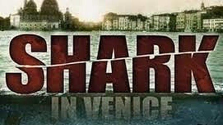 Акула в Венеции_ Shark in Venice 2008_ ужасы, боевик, триллер
