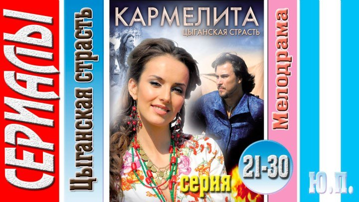 Кармелита Цыганская страсть (Серия 21-30. Мелодрама, Драма. 2005)