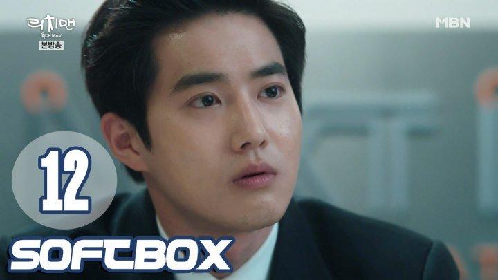 [Озвучка SOFTBOX] Богатый мужчина 12 серия