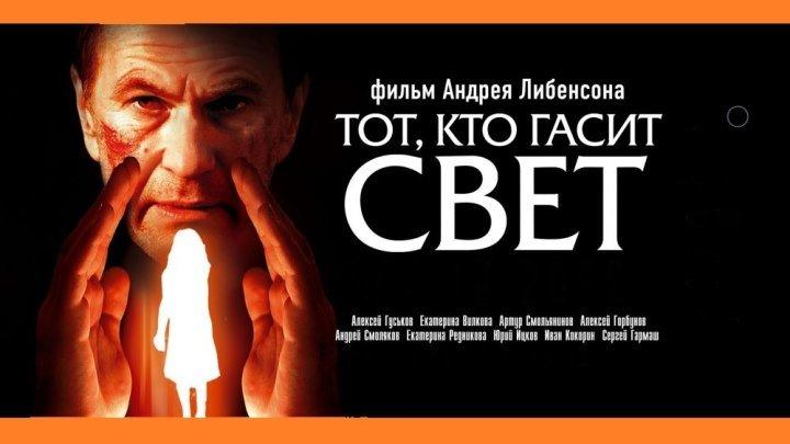 Тот, кто гасит свет / 2008 / DVDRip