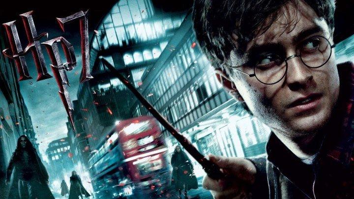 Гарри Поттер и Дары смерти: Часть 1 (2010) Harry Potter and the Deathly Hallows: Part 1