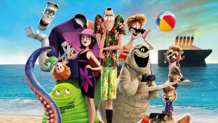 Монстры на каникулах 3 Море зовет - Музыкальный клип (2O18) HD