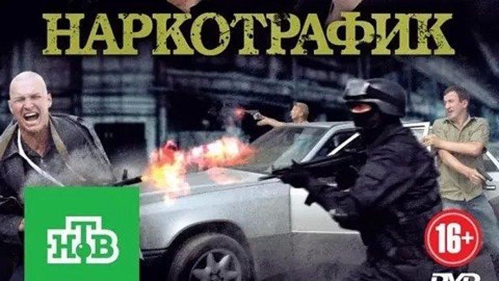 Криминальный сериал_ Наркотрафик./НАРКИ 1-12 серия (из 24)_ Криминал, Детектив Русские