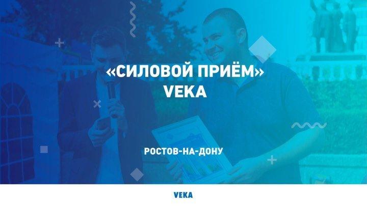 Силовой приём в Ростове-на-Дону