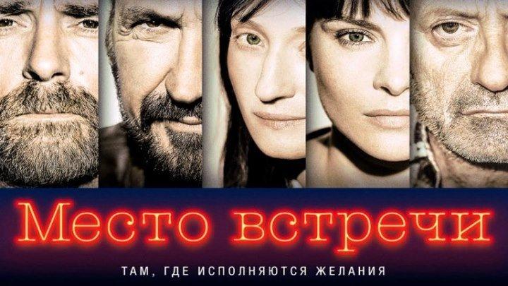 (2017) комедия, драма