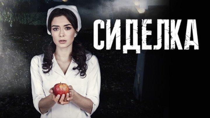 Сиделка (2018) серия 9 по 16 серии Россия, Украина