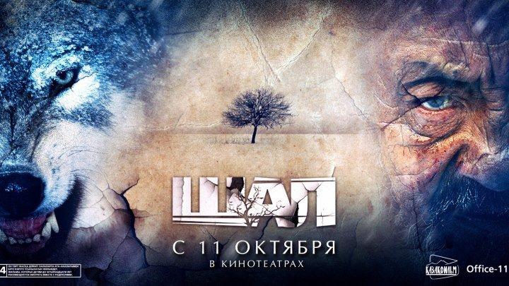 Старик / Шал Shal, 2012 Триллер, приключения, драма