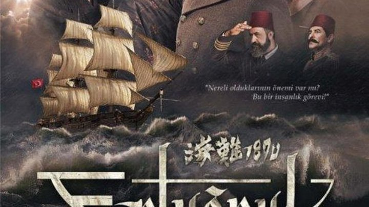 Кораблекрушение 1890(Япония, Турция,2015)