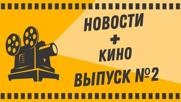 Новости + кино. Выпуск №2