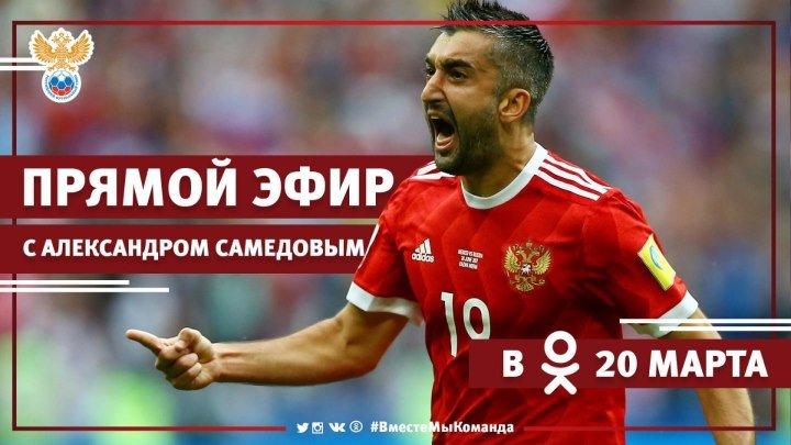 Прямой эфир с полузащитником сборной России Александром Самедовым