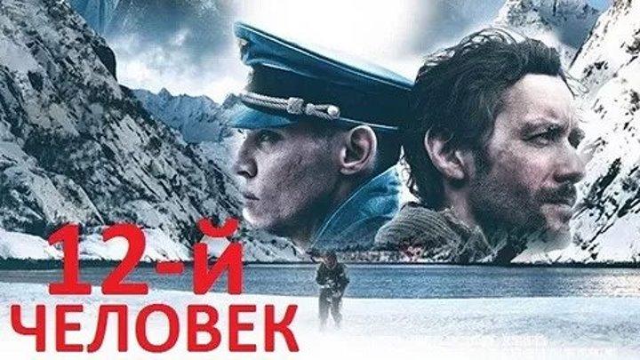 12-й человек (2017).HD(триллер, драма, военный, история)