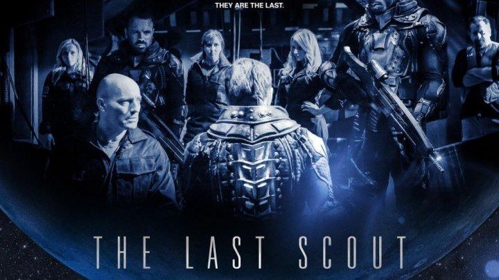 Последний скаут (The.Last.Scout.) 2017. фантастика