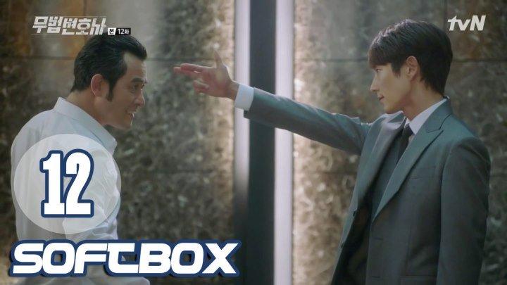 [Озвучка SOFTBOX] Беззаконный адвокат 12 серия