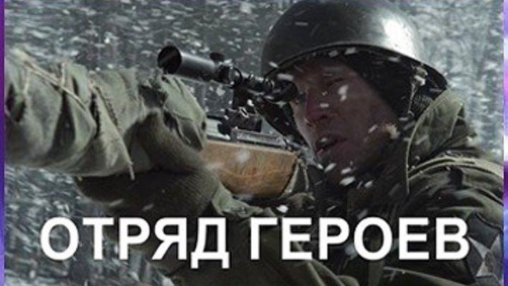 ОТРЯД ГЕРОЕВ - Военная драма - Зарубежный фильм