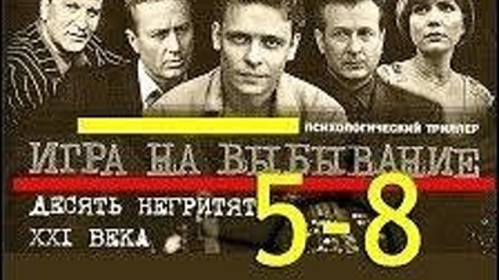 10 НЕГРИТЯТ, наши дни,Фильм ,ИГРА НА ВЫБЫВАНИЕ, серии 5-8,Русский ,Криминал, Детектив,