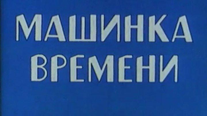 Машинка времени (1967).