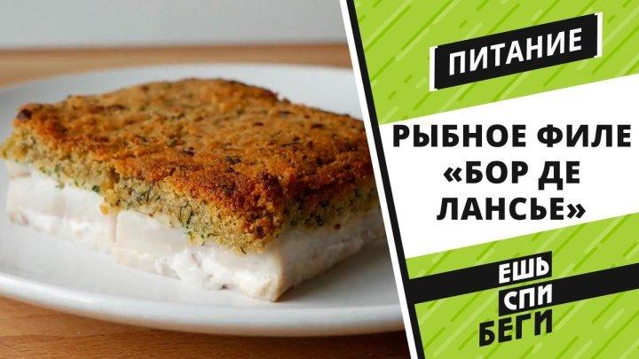 «Бор де Лансье» — рыбное филе