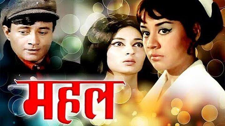 Классика Индийского кино Особняк/ Mahal (1949)