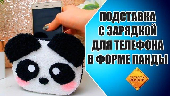 Подставка с зарядкой для телефона в форме панды