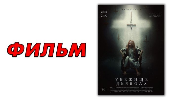 Убежище дьявола 2018 - смотреть фильм ужасы онлайн