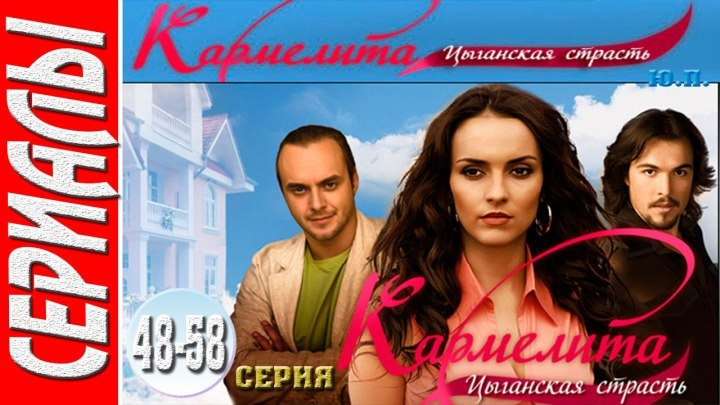 Кармелита Цыганская страсть (Серия 48-58. Мелодрама, Драма. 2005)