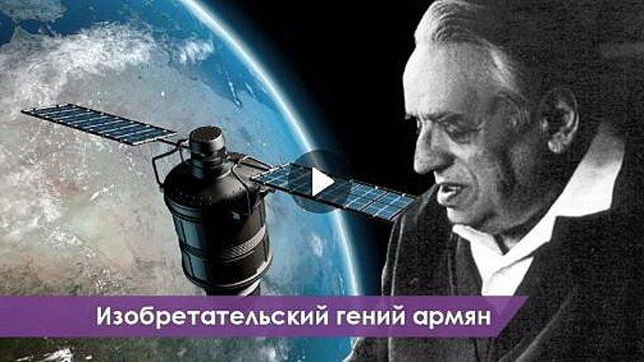 Армяне – изобретатели