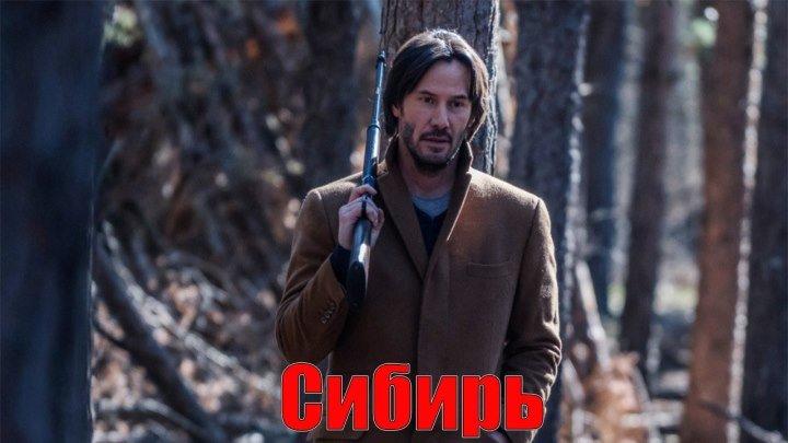 Сибирь — Русский трейлер (2018)