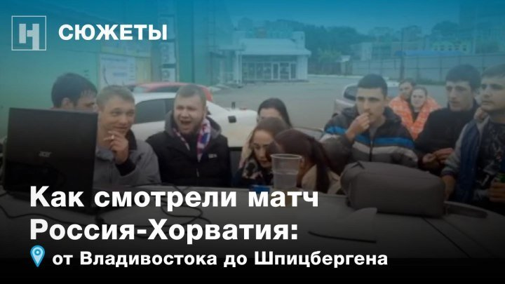 Как вся Россия следила за матчем Россия - Хорватия