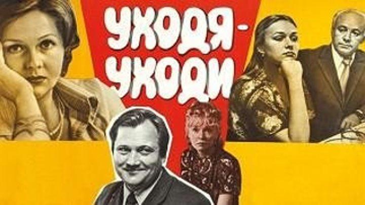 "х/ф ""Уходя - уходи"" (1978)"