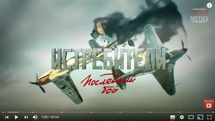 Военная драма! Серия 2-12