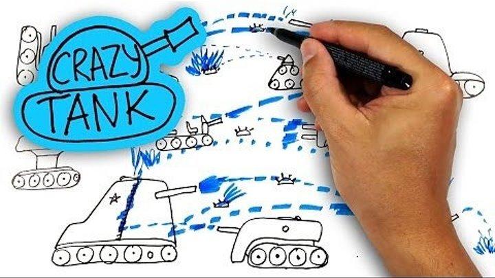 Вторжение инопланетных танков, Crazy Tank, РыбаКит