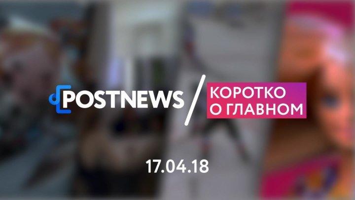 17.04 | Черновик, КХЛ, Барби