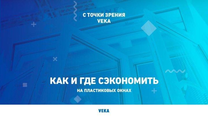 С точки зрения VEKA. Пластиковые окна: как и где сэкономить