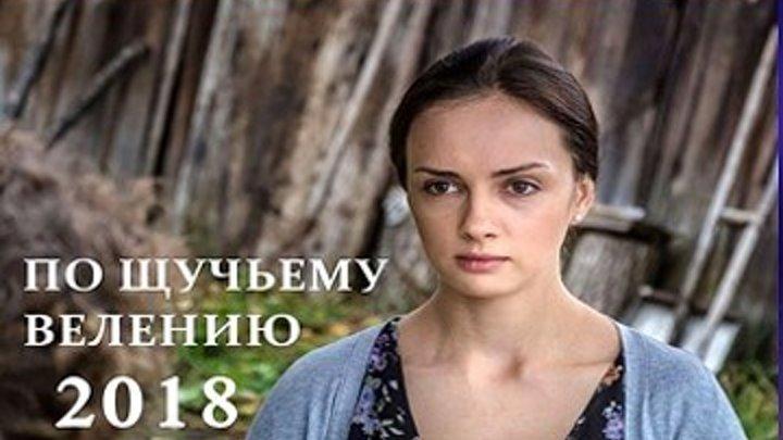 По щучьему велению - Мелодрама 2018 - Все 4 серии целикеом