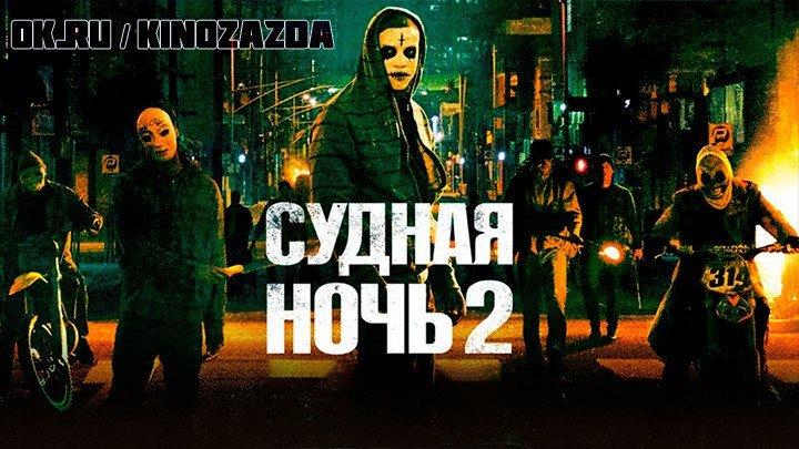 Судная ночь 2 HD(триллер, боевик)2014