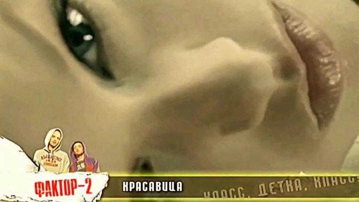 Фактор-2 - Красавица (Клип) ♥♫♥ (1080p) ✔
