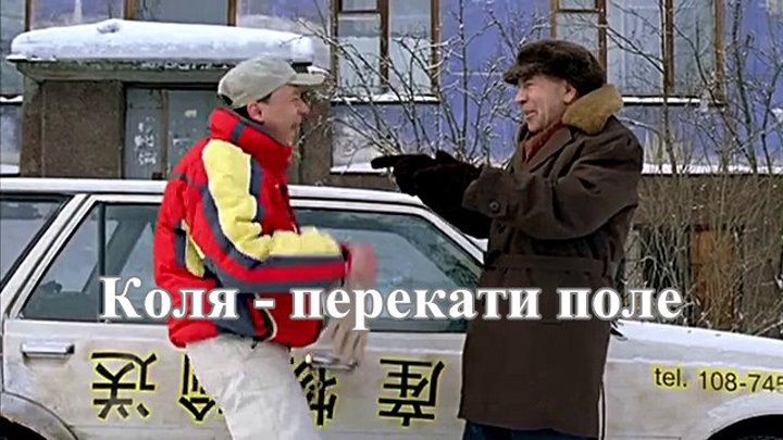 Русский фильм-драма «Коля – Перекати поле»