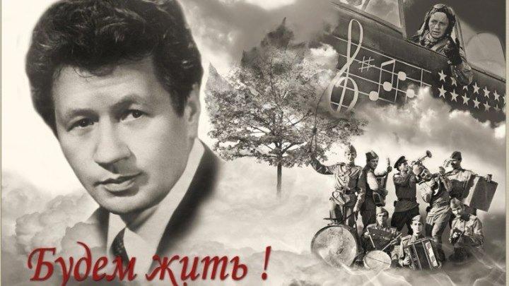 ЛЕОНИД БЫКОВ (12.12.1928 — 11.04.1979) песня Смуглянка из х/ф В бой идут одни старики