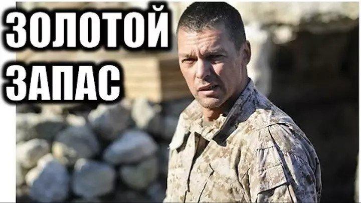 Золотой запас 11 серия боевик